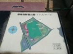 akasakadaikouen_dragonpark_map.jpg