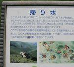 akiyosidai-kaerimizu1.jpg