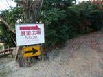 gosikidai_oosakinohanatennbouhiroba2.jpg