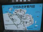 hinomisaki_map.jpg