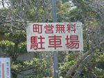 hinuma_oyasawahana1.jpg