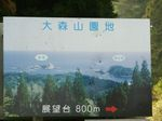 hirota_oomoriyama1.jpg
