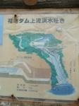 hukutiDAMkouzuihaki2.jpg