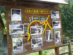 kawaberomannhatihasi_map.jpg