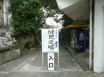 kennjinotou1.jpg