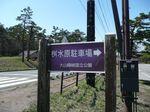 masumizuharaPA5.jpg