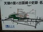 mitinoeki_etigoizumozaki_map2.jpg
