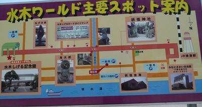 mizukisigeruload_map2.jpg