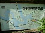 sinnryuuko_sinnryuuhasi_map.jpg