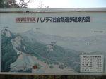 syousennkyou_panoramadai_map.jpg