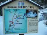 yokoya_kirihurinotaki_map.jpg