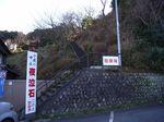 yonakiisi1.jpg